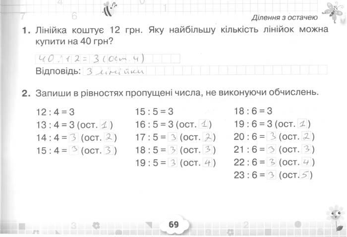 Розв'язання завдань сторінки 69 до посібника 3 клас Математика Листопад 2020 рік (математичний тренажер)