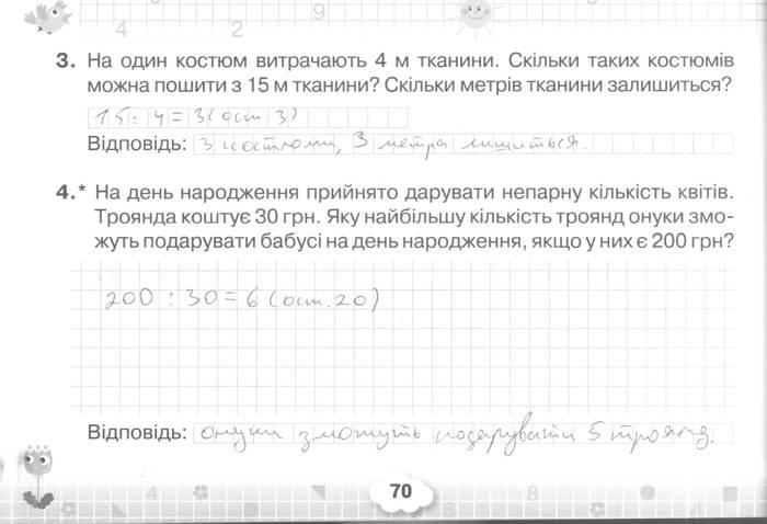 Розв'язання завдань сторінки 70 до посібника 3 клас Математика Листопад 2020 рік (математичний тренажер)