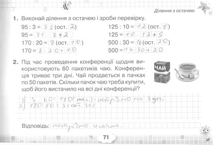 Розв'язання завдань сторінки 71 до посібника 3 клас Математика Листопад 2020 рік (математичний тренажер)