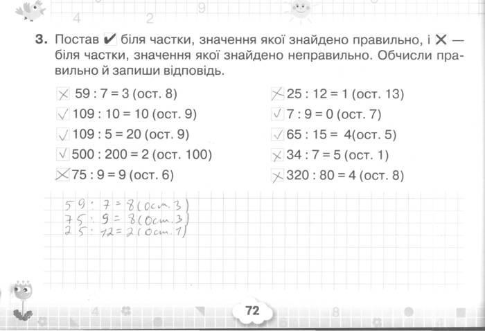 Розв'язання завдань сторінки 72 до посібника 3 клас Математика Листопад 2020 рік (математичний тренажер)