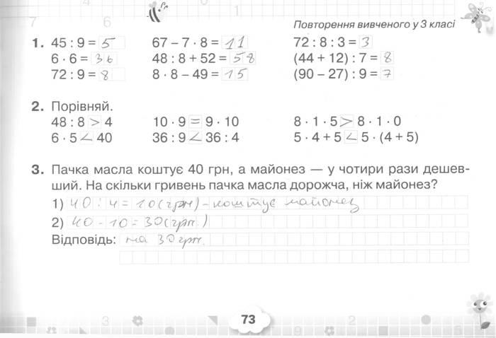 Розв'язання завдань сторінки 73 до посібника 3 клас Математика Листопад 2020 рік (математичний тренажер)