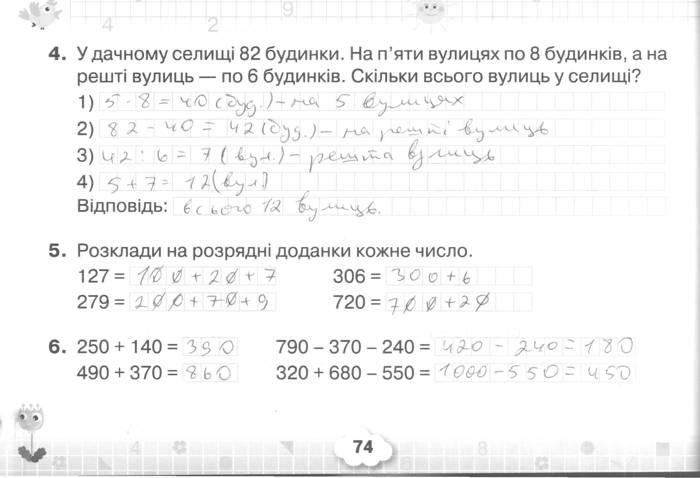 Розв'язання завдань сторінки 74 до посібника 3 клас Математика Листопад 2020 рік (математичний тренажер)