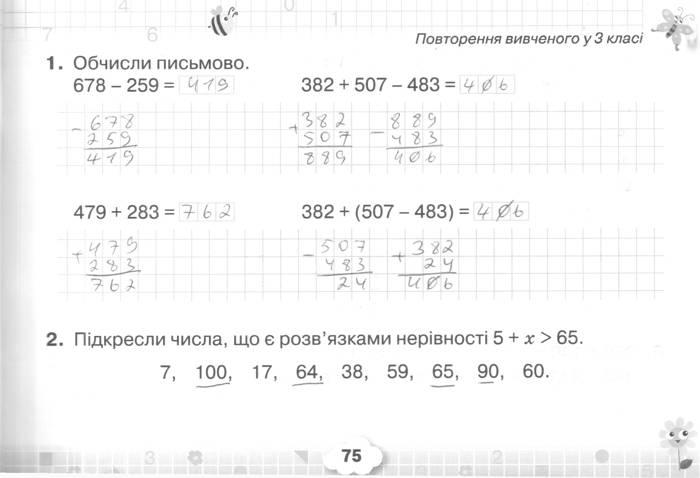 Розв'язання завдань сторінки 75 до посібника 3 клас Математика Листопад 2020 рік (математичний тренажер)