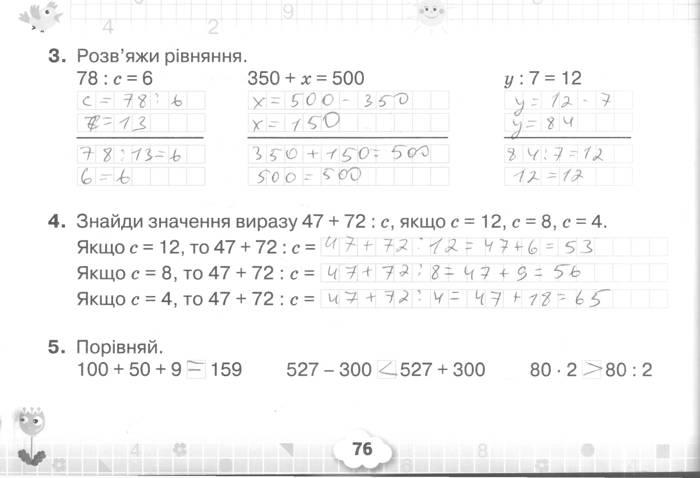 Розв'язання завдань сторінки 76 до посібника 3 клас Математика Листопад 2020 рік (математичний тренажер)