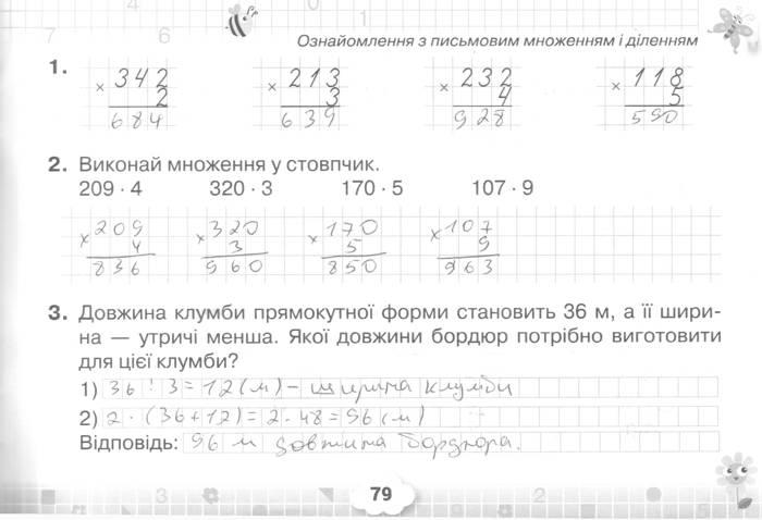 Розв'язання завдань сторінки 79 до посібника 3 клас Математика Листопад 2020 рік (математичний тренажер)