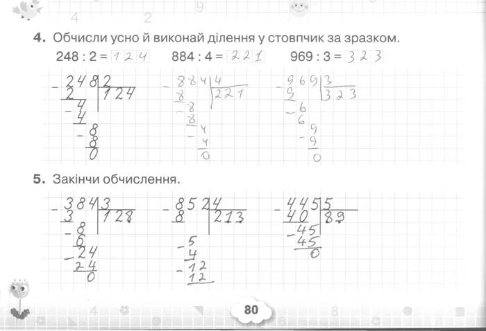 Розв'язання завдань сторінки 80 до посібника 3 клас Математика Листопад 2020 рік (математичний тренажер)