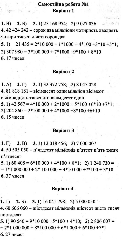 Розв'язання завдань до самостійної роботи 1 посібника 5 клас Математика Мерзляк (збірник самостійних робіт і тестів) 2020 рік