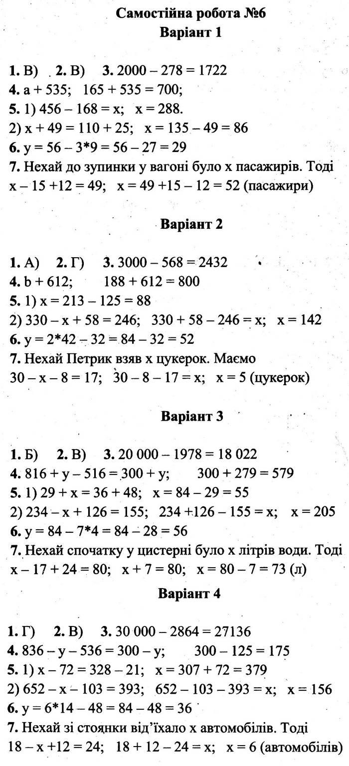 Розв'язання завдань до самостійної роботи 6 посібника 5 клас Математика Мерзляк (збірник самостійних робіт і тестів) 2020 рік