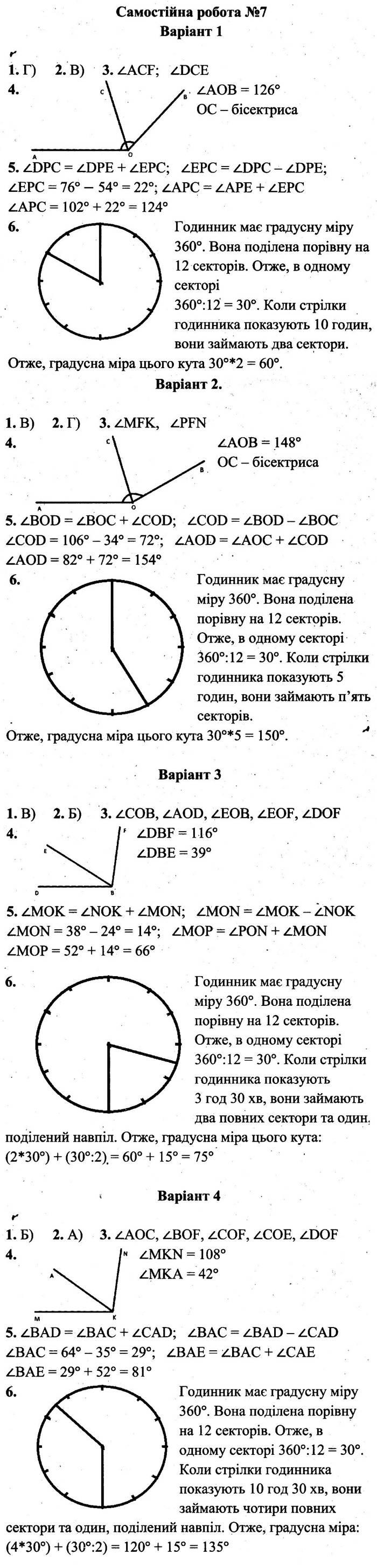 Розв'язання завдань до самостійної роботи 7 посібника 5 клас Математика Мерзляк (збірник самостійних робіт і тестів) 2020 рік