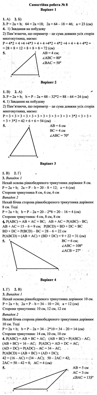 Розв'язання завдань до самостійної роботи 8 посібника 5 клас Математика Мерзляк (збірник самостійних робіт і тестів) 2020 рік