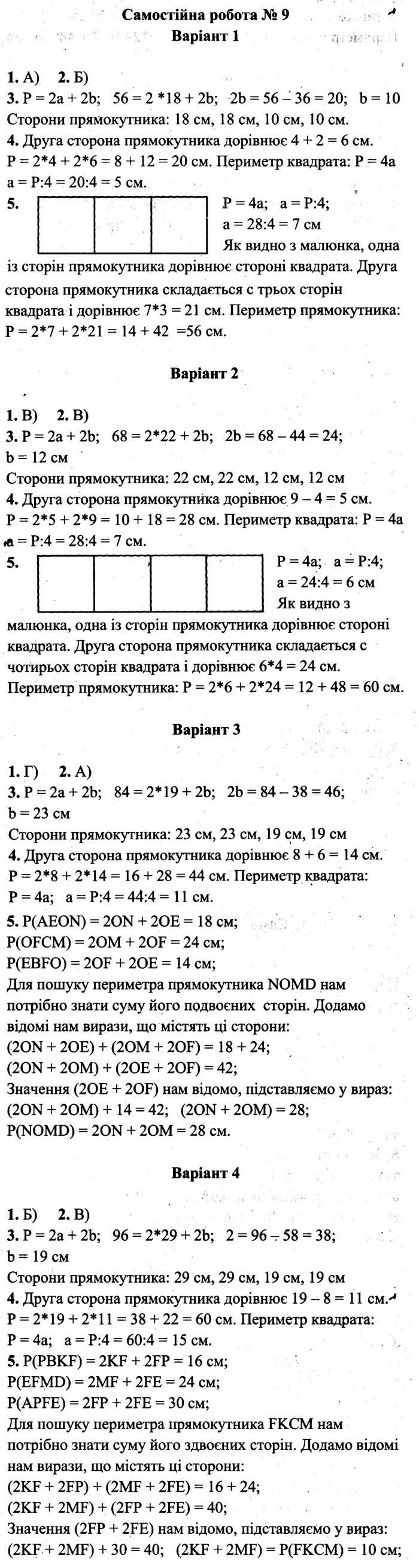 Розв'язання завдань до самостійної роботи 9 посібника 5 клас Математика Мерзляк (збірник самостійних робіт і тестів) 2020 рік