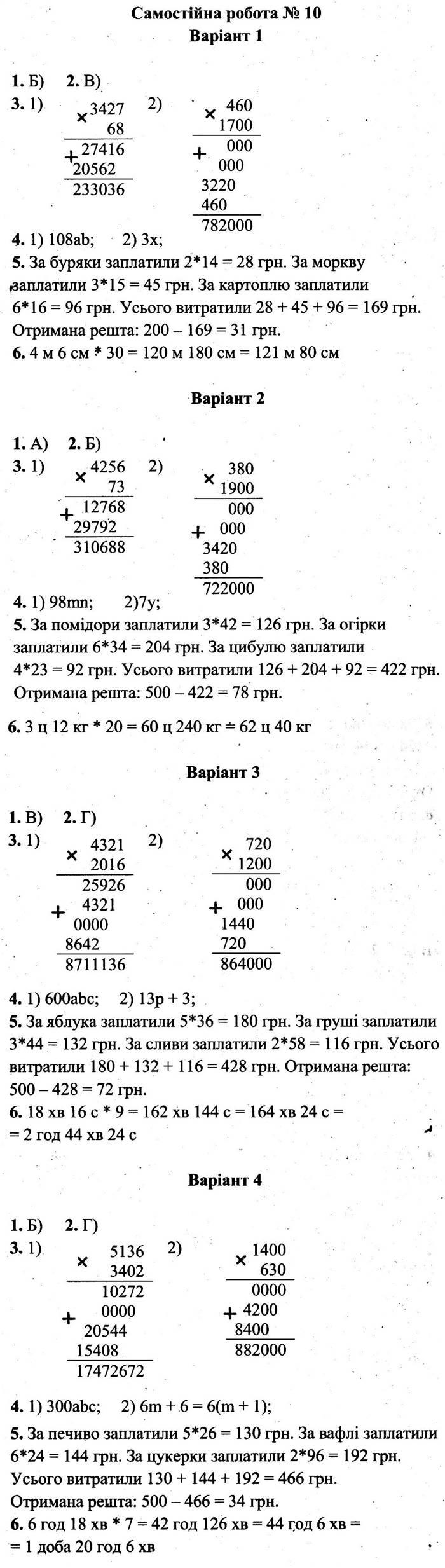 Розв'язання завдань до самостійної роботи 10 посібника 5 клас Математика Мерзляк (збірник самостійних робіт і тестів) 2020 рік