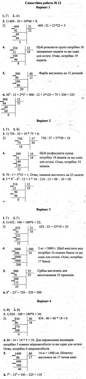 Розв'язання завдань до самостійної роботи 12 посібника 5 клас Математика Мерзляк (збірник самостійних робіт і тестів) 2020 рік
