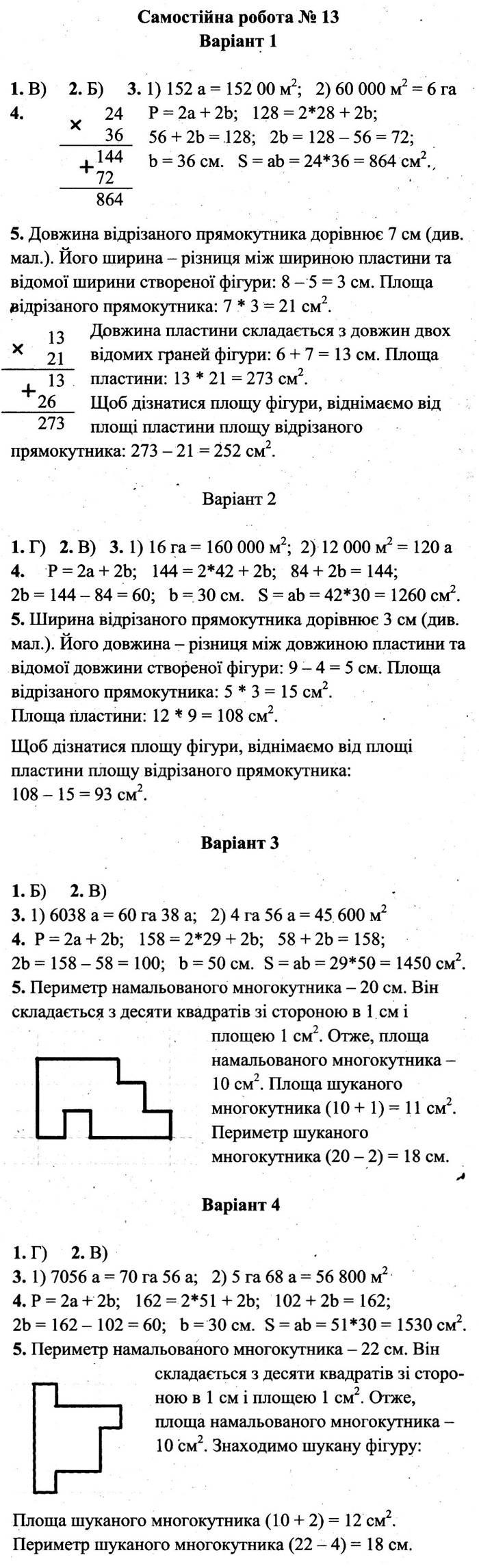 Розв'язання завдань до самостійної роботи 13 посібника 5 клас Математика Мерзляк (збірник самостійних робіт і тестів) 2020 рік