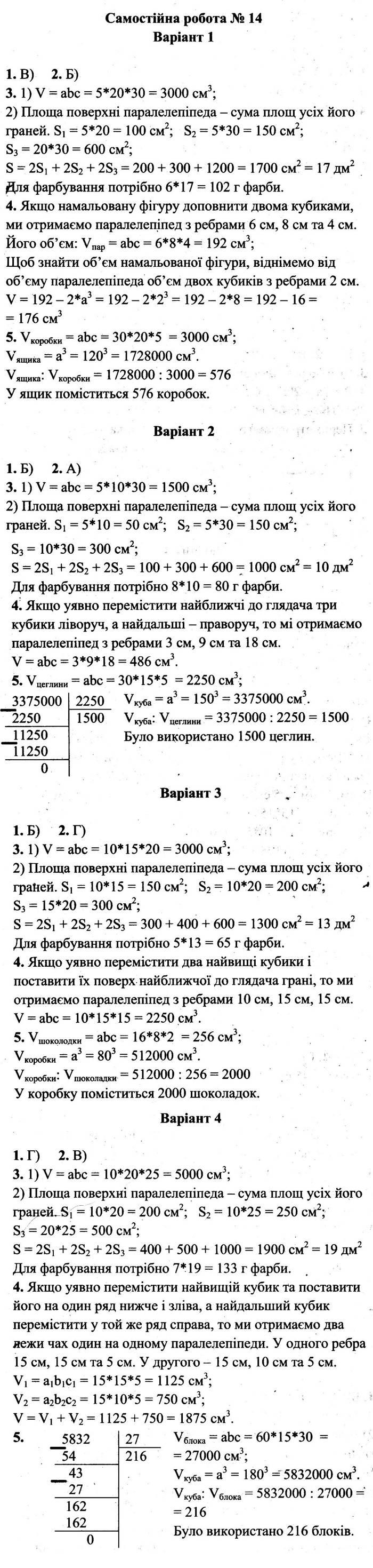 Розв'язання завдань до самостійної роботи 14 посібника 5 клас Математика Мерзляк (збірник самостійних робіт і тестів) 2020 рік