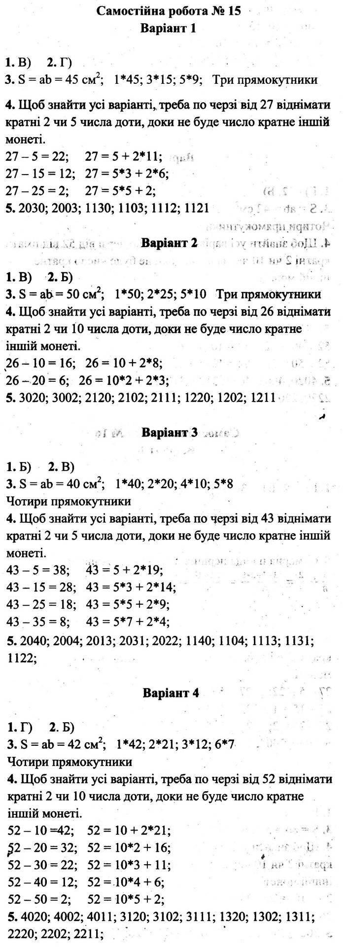 Розв'язання завдань до самостійної роботи 15 посібника 5 клас Математика Мерзляк (збірник самостійних робіт і тестів) 2020 рік