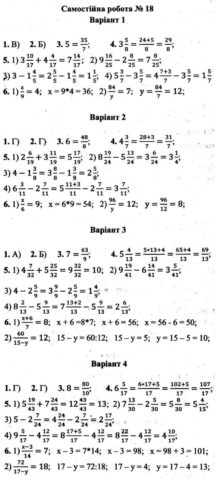Розв'язання завдань до самостійної роботи 18 посібника 5 клас Математика Мерзляк (збірник самостійних робіт і тестів) 2020 рік