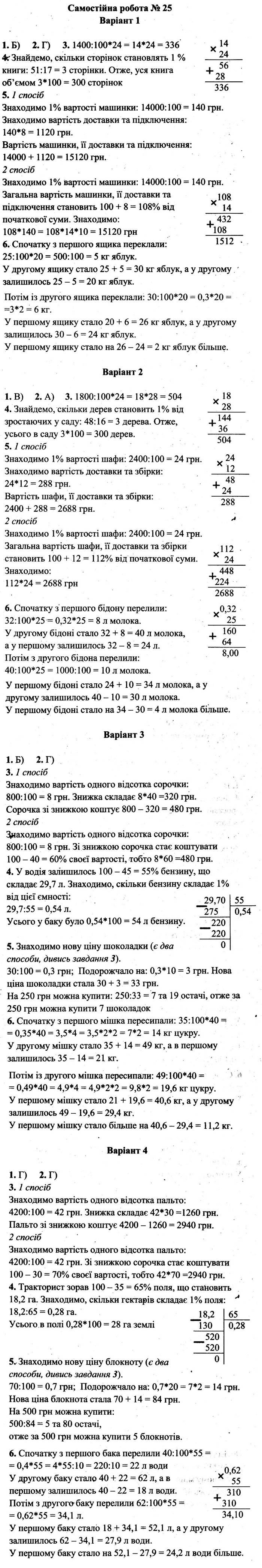 Розв'язання завдань до самостійної роботи 25 посібника 5 клас Математика Мерзляк (збірник самостійних робіт і тестів) 2020 рік