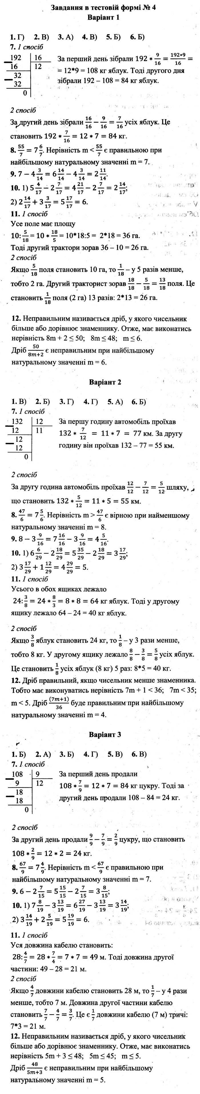 Розв'язання завдань до тестової роботи 4 посібника 5 клас Математика Мерзляк (збірник самостійних робіт і тестів) 2020 рік