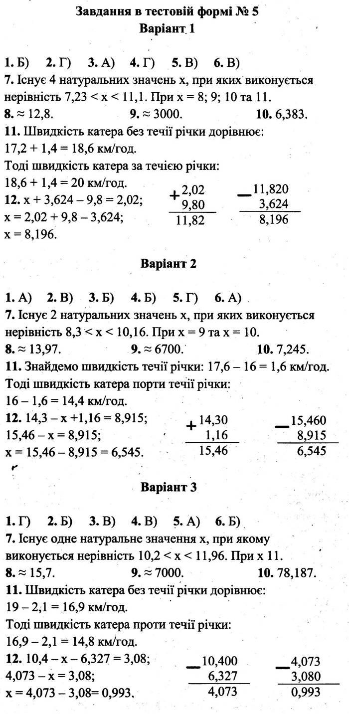 Розв'язання завдань до тестової роботи 5 посібника 5 клас Математика Мерзляк (збірник самостійних робіт і тестів) 2020 рік