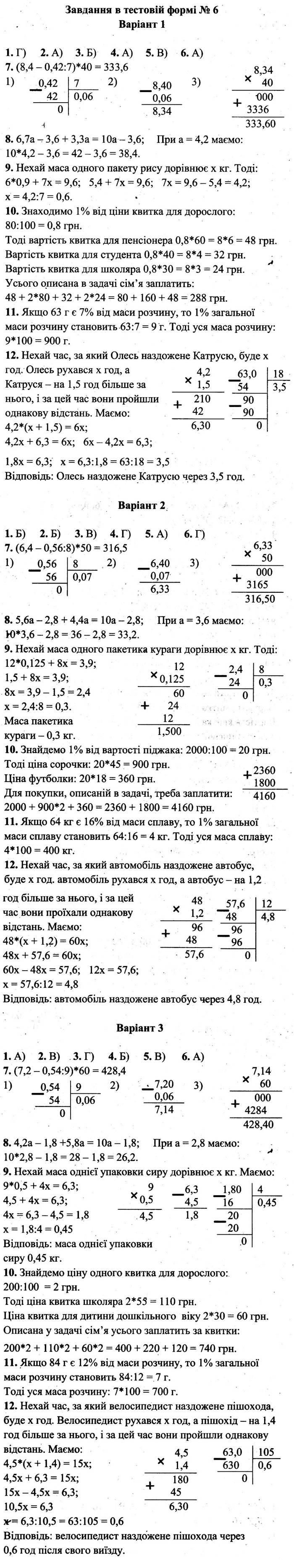 Розв'язання завдань до тестової роботи 6 посібника 5 клас Математика Мерзляк (збірник самостійних робіт і тестів) 2020 рік