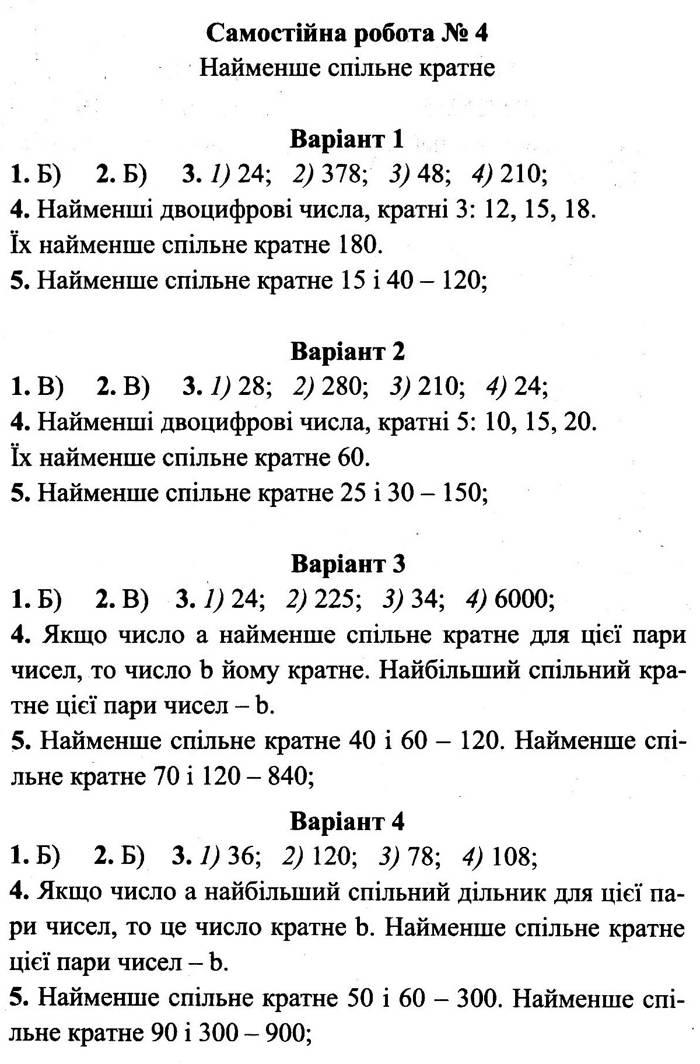 Розв'язання завдань до самостійної роботи 4 посібника 6 клас Математика Мерзляк (збірник самостійних робіт і тестів) 2020 рік