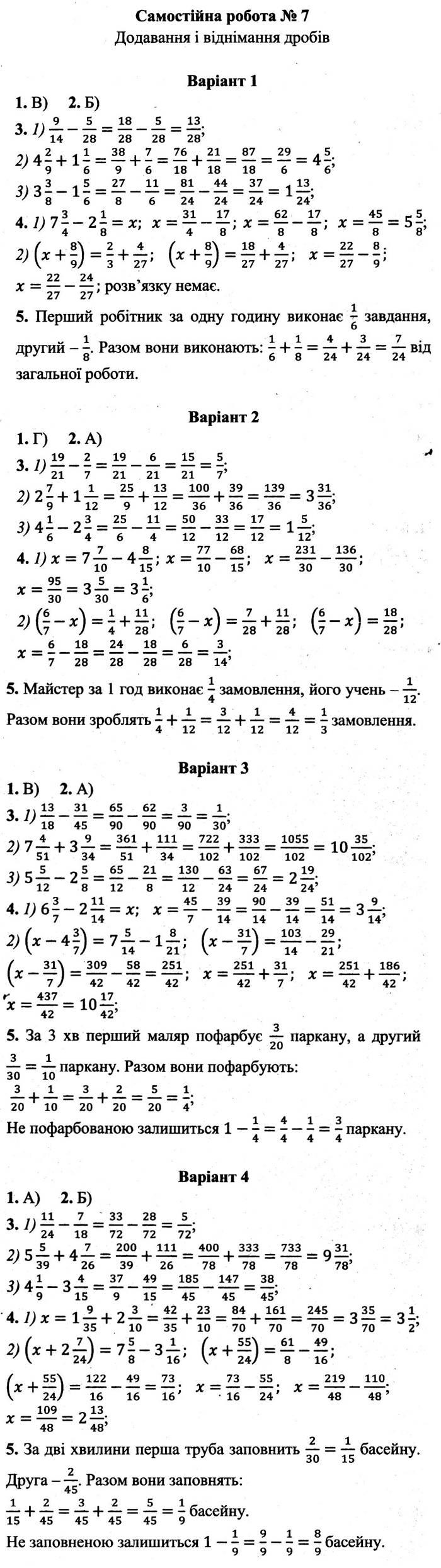 Розв'язання завдань до самостійної роботи 7 посібника 6 клас Математика Мерзляк (збірник самостійних робіт і тестів) 2020 рік