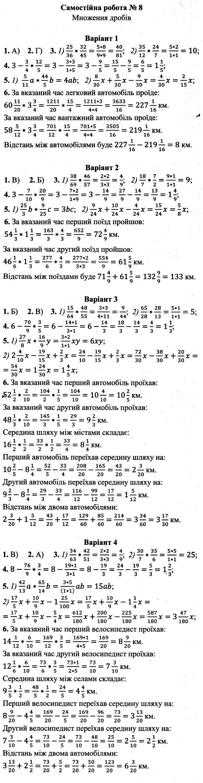 Розв'язання завдань до самостійної роботи 8 посібника 6 клас Математика Мерзляк (збірник самостійних робіт і тестів) 2020 рік
