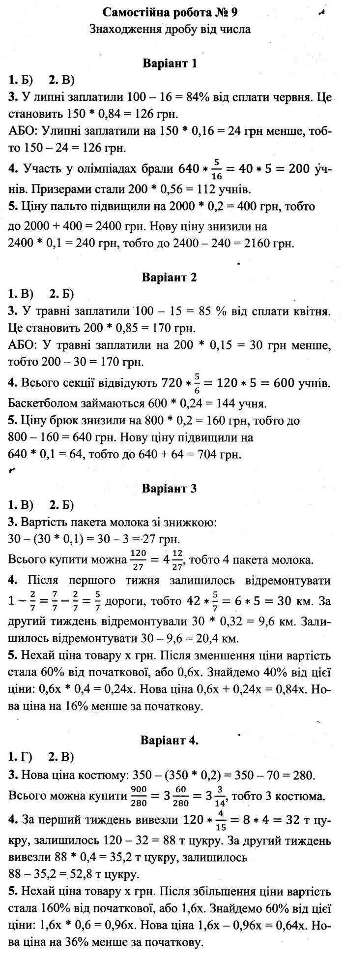 Розв'язання завдань до самостійної роботи 9 посібника 6 клас Математика Мерзляк (збірник самостійних робіт і тестів) 2020 рік