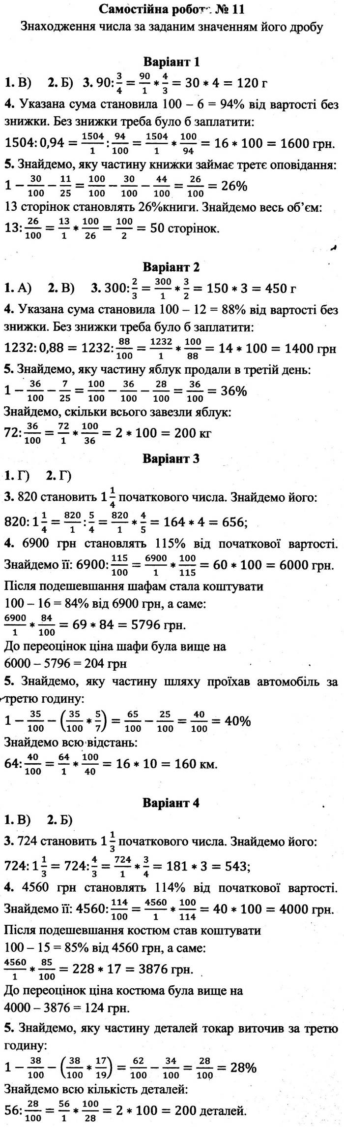Розв'язання завдань до самостійної роботи 11 посібника 6 клас Математика Мерзляк (збірник самостійних робіт і тестів) 2020 рік