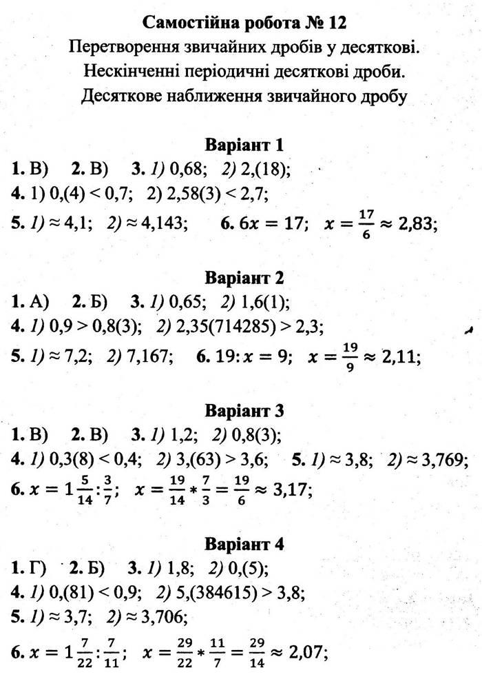 Розв'язання завдань до самостійної роботи 12 посібника 6 клас Математика Мерзляк (збірник самостійних робіт і тестів) 2020 рік