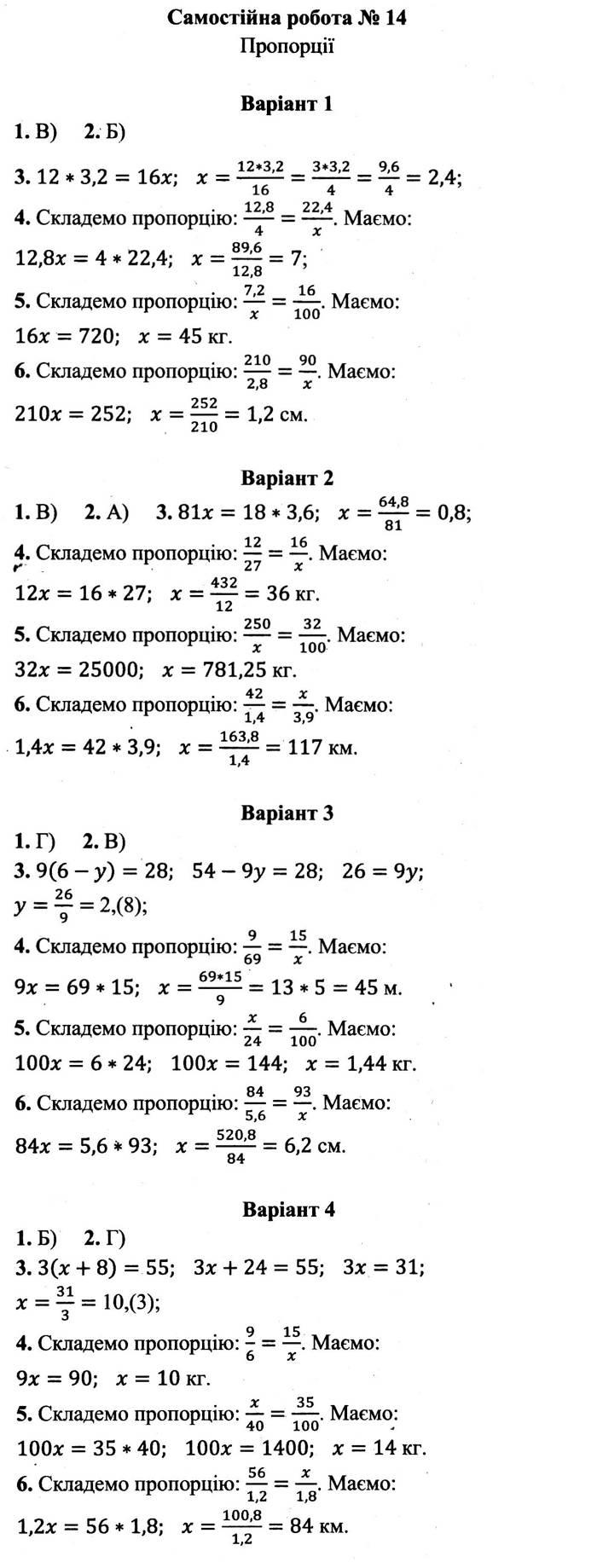 Розв'язання завдань до самостійної роботи 14 посібника 6 клас Математика Мерзляк (збірник самостійних робіт і тестів) 2020 рік