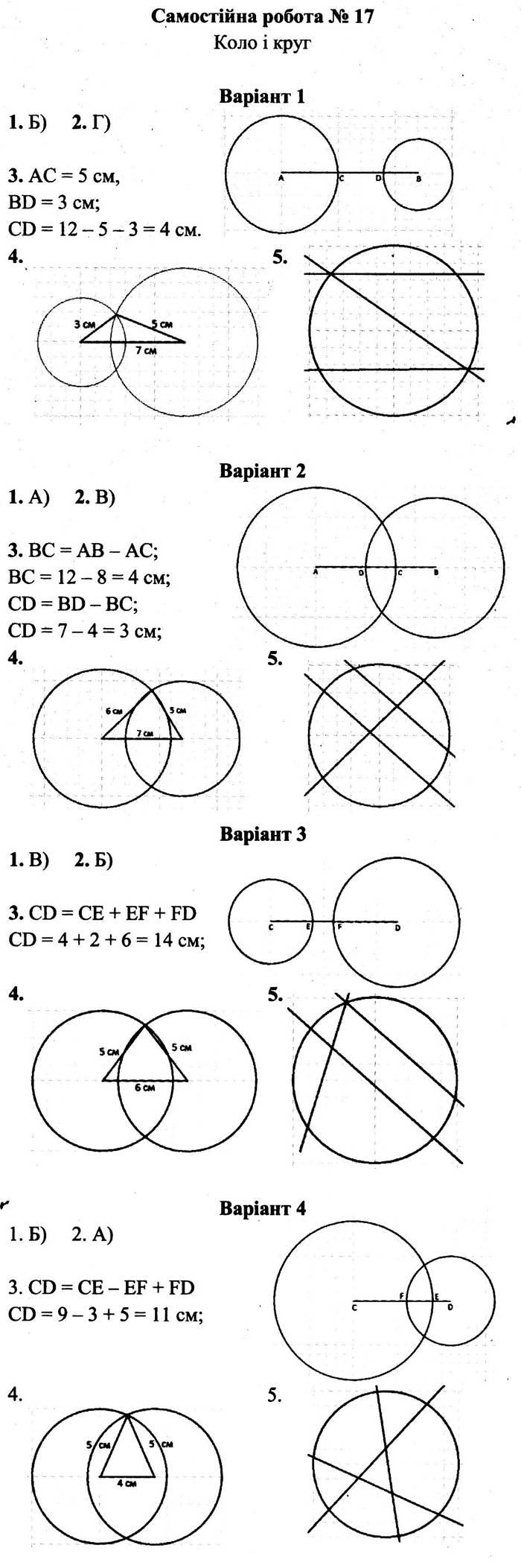Розв'язання завдань до самостійної роботи 17 посібника 6 клас Математика Мерзляк (збірник самостійних робіт і тестів) 2020 рік