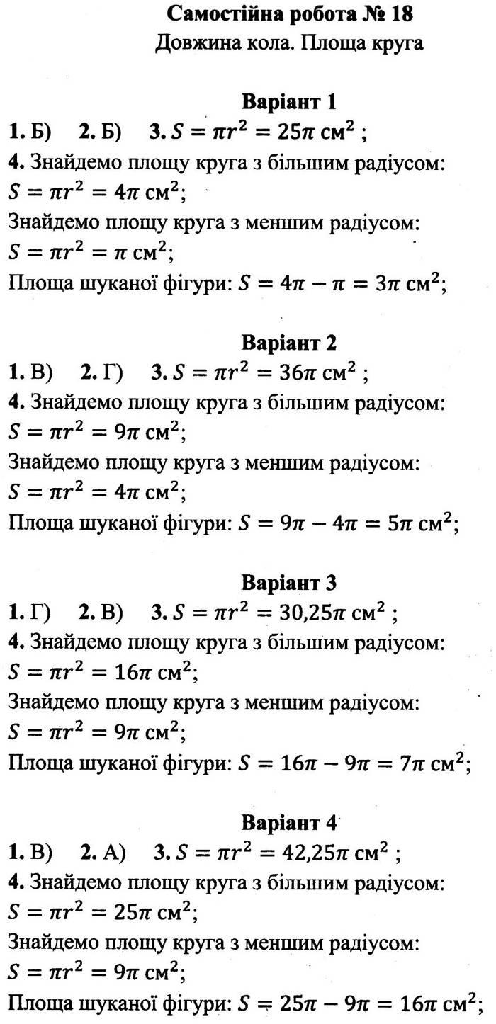 Розв'язання завдань до самостійної роботи 18 посібника 6 клас Математика Мерзляк (збірник самостійних робіт і тестів) 2020 рік