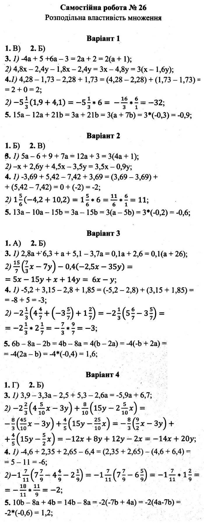 Розв'язання завдань до самостійної роботи 26 посібника 6 клас Математика Мерзляк (збірник самостійних робіт і тестів) 2020 рік