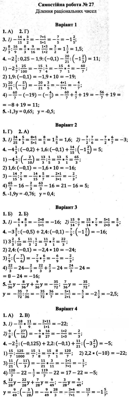 Розв'язання завдань до самостійної роботи 27 посібника 6 клас Математика Мерзляк (збірник самостійних робіт і тестів) 2020 рік