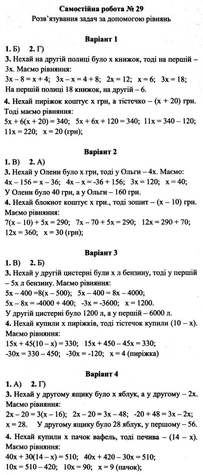 Розв'язання завдань до самостійної роботи 29 посібника 6 клас Математика Мерзляк (збірник самостійних робіт і тестів) 2020 рік