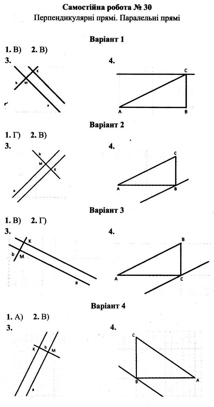 Розв'язання завдань до самостійної роботи 30 посібника 6 клас Математика Мерзляк (збірник самостійних робіт і тестів) 2020 рік