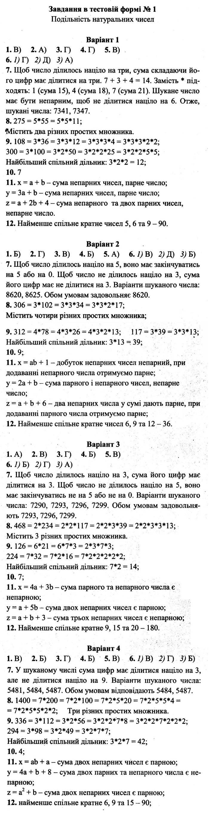 Розв'язання завдань до тестової роботи 1 посібника 6 клас Математика Мерзляк (збірник самостійних робіт і тестів) 2020 рік