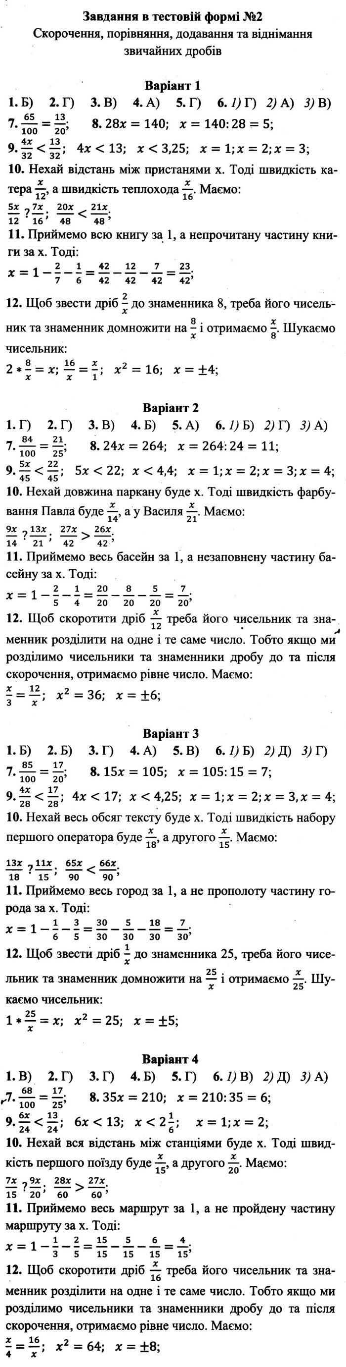 Розв'язання завдань до тестової роботи 2 посібника 6 клас Математика Мерзляк (збірник самостійних робіт і тестів) 2020 рік