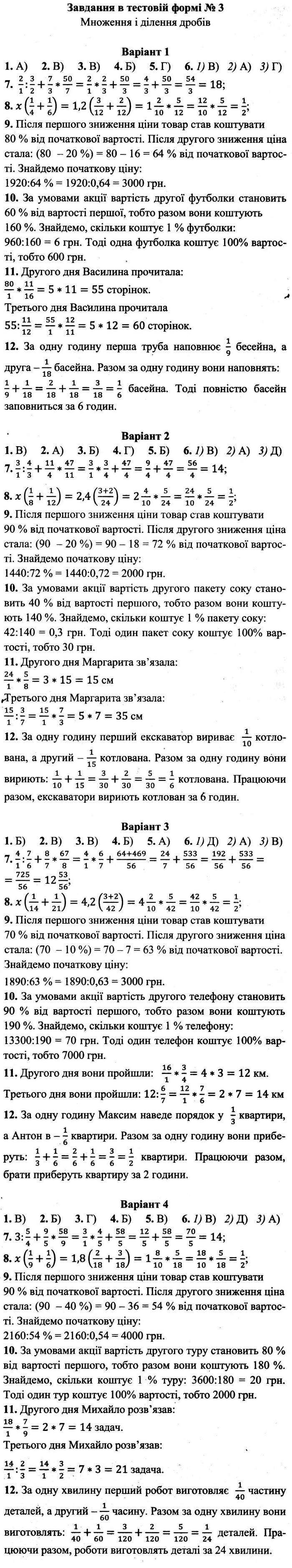 Розв'язання завдань до тестової роботи 3 посібника 6 клас Математика Мерзляк (збірник самостійних робіт і тестів) 2020 рік